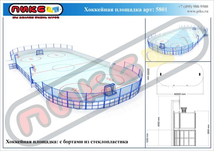 Хоккейная площадка 40х20