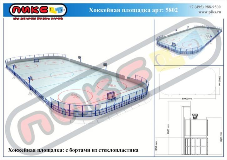 Хоккейная площадка 60х30